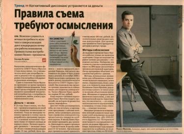 Павел Фролов, ПРАВИЛА СЪЕМА в Деловом Петербурге